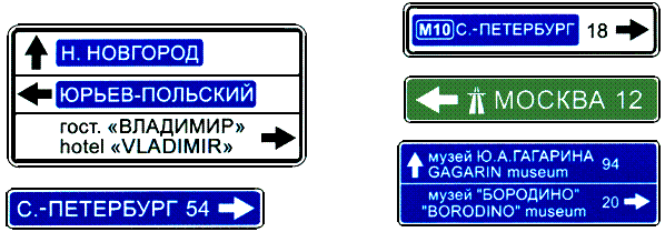 Знак Указатель направлений