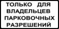 Знак Стоянка только для владельцев парковочных разрешений